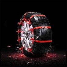 10 шт., цепь для зимних шин, автомобильные противоскользящие аварийные шипы для вождения, автомобильные шины, портативные, cadena nieve, cеpand, Пряма...