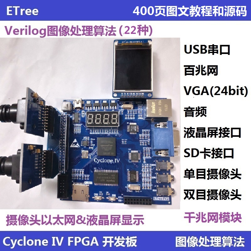 FPGA Development Board,  Binocular CMOS, Image Processing Algorithm, Gigabit Network Module, EP4CE10 ETree
