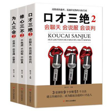 3 Book/set Improve Eloquence and Speaking Skills Books High EQ Chat Communication Speech and Eloquence book for adult