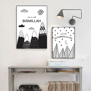 Image 3 - Islamitische Wall Art Print Zwart wit Schilderijen Nordic Poster Alhamdulillah Canvas Schilderij Nursery Muur Pictures Kids Jongen Kamer