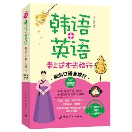introducao ao livro de auto estudo coreano viagem oral coreano ingles chines leve este livro