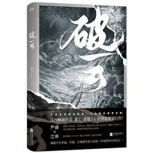 Po yun tarafından yazılmış huai shang en çok satan suspense dedektif hikayeleri kurgu kitap