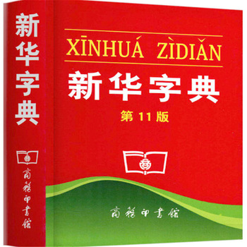 Xinhua Dictionary, Chinese Dictionary 11th Edition (Chinese Edition) (Chinese) Paperback Learn Chinese Study Supplies группа авторов tuttle mini chinese dictionary