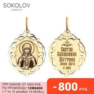 Подвеска SOKOLOV из золота с лазерной обработкой