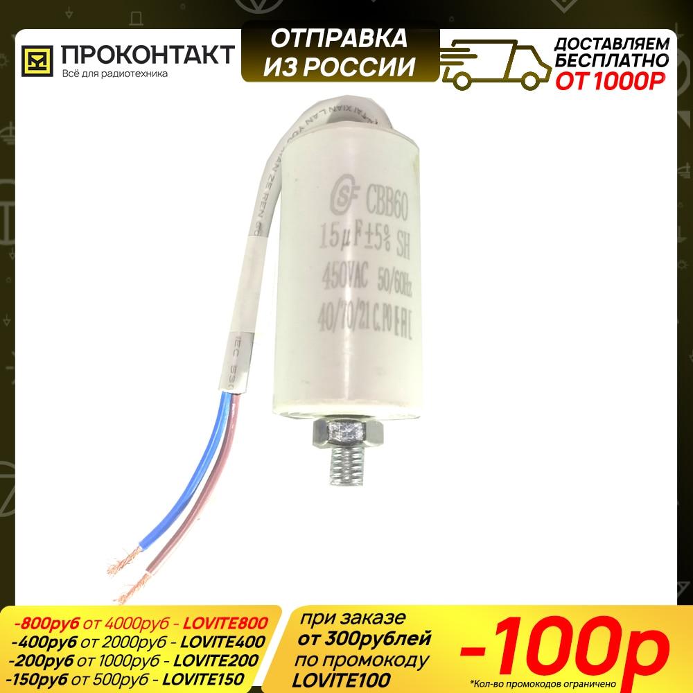 Пусковой конденсатор CBB60 450в болт 5-100 мкФ конденсаторы двигателя