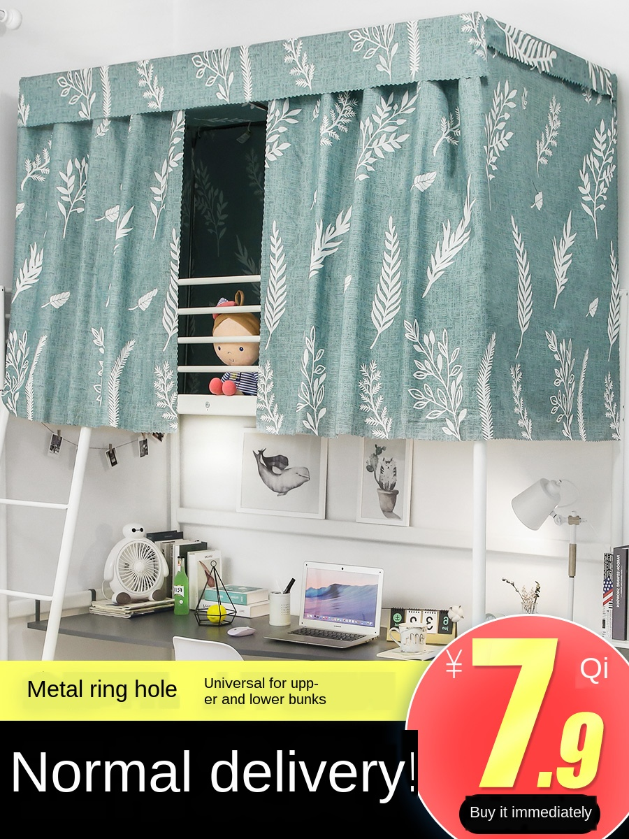 Dormitory Bed Curtain Physical Shade Cloth Upper And Lower Bunk Female Ins Wind Nordic Curtain Student Dormitory Simple Curtain
