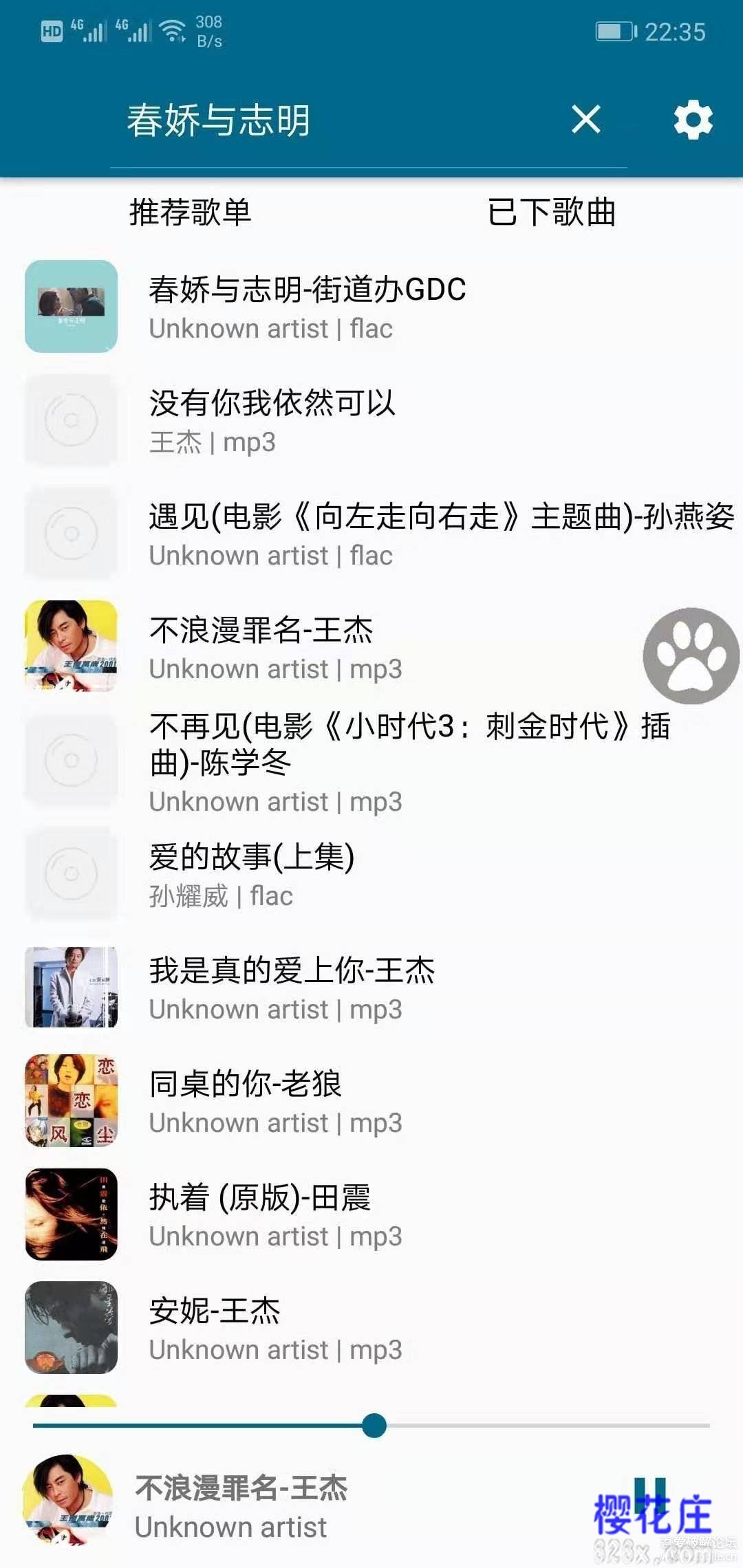 简约却不简单:安卓天天悦听1.2,精品歌单在线听,可直接下载无损音质 配图 No.3