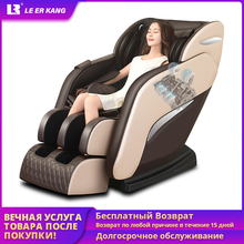 LEK 988R5 전문 전신 145 cm 매니lator 레이터 마사지 의자 홈 자동 제로 중력 마사지 의자 전기 소파 의자