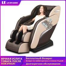 LEK 988R5 profesjonalne full body 145 cm manipulator fotel do masażu domu automatyczne zero gravity fotel do masażu elektryczny sofa krzesło
