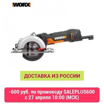 Scie électrique WORX WX439 outils électriques scies circulaires disque rechargeable compact Électrique Scies    -