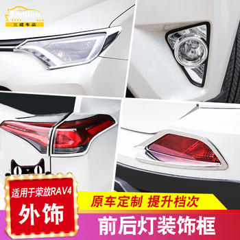 for Toyota RAV4 2014 2015 2016 2017 2018 ABS Chrome Front Rear Trunk Headlight Tail Light Lamp Cover Trim Styling image