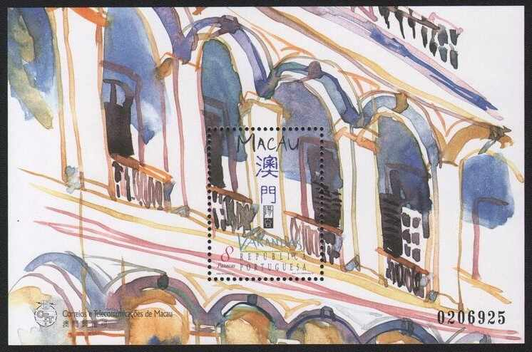 ระเบียง 1997 มาเก๊า Miniature แผ่นโพสต์แสตมป์ไปรษณีย์ Collection