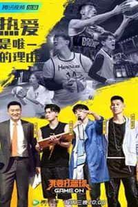 我要打篮球[20190911]