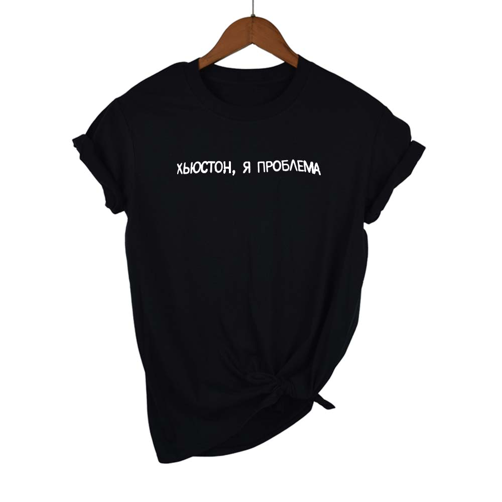 2019 Unisex T-shirts Fashion Russian Inscription Houston, I Have A Problem Female Tshirt Cute Women's T-shirt Summer Tops