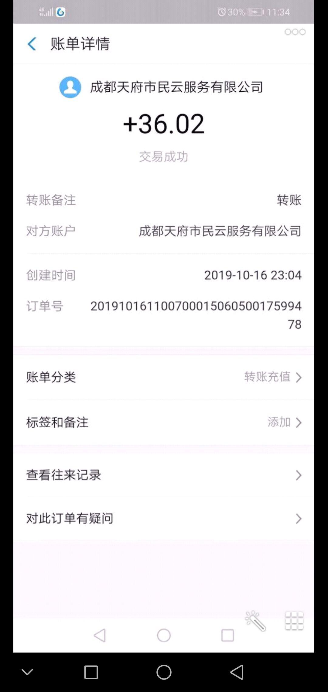 天府市民云:授权支付宝送5元(可提现)邀请新用户一次奖励5元,大毛以测试到账插图(3)