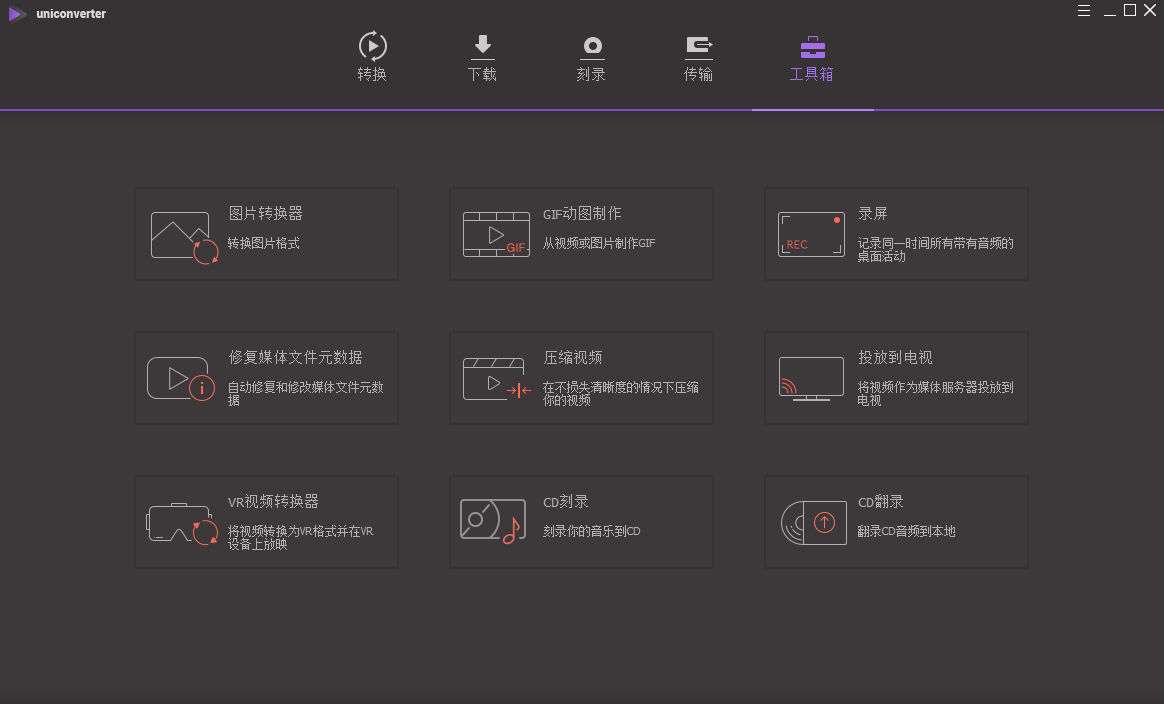 软件下载-全能影音格式转换器 Wondershare UniConverter 12.6.2.5 中文多语版(5)
