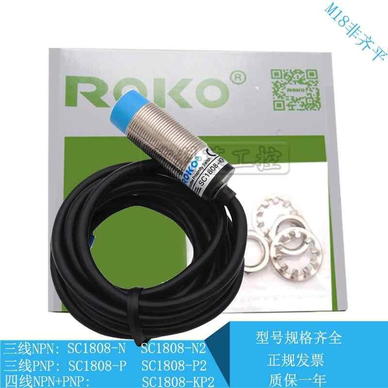 1PCS NEW ROKO  SC1204-KP2 Proximity switch sensor free shipping