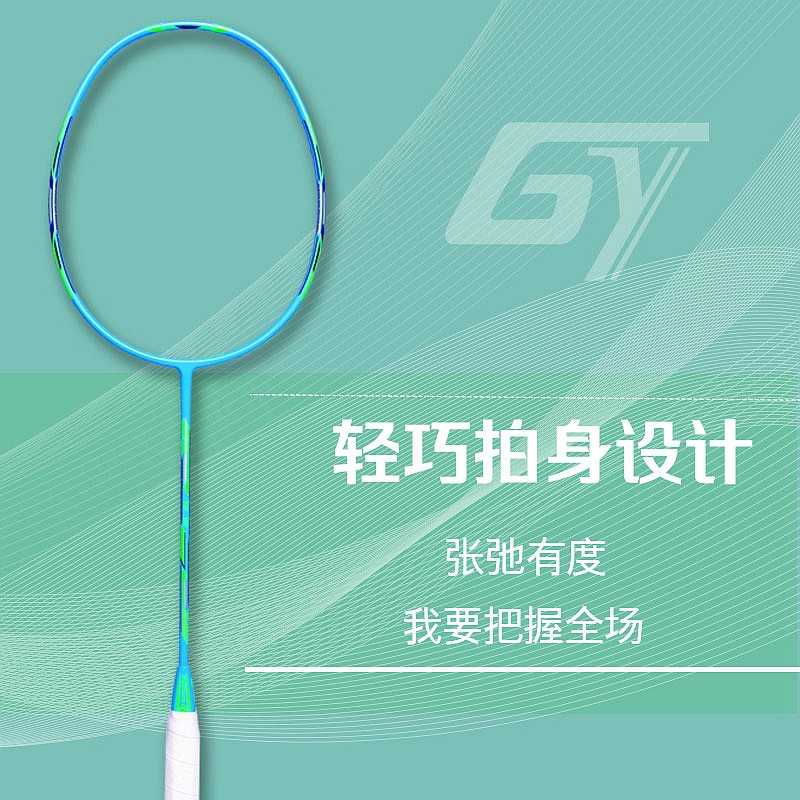 Guang Yu Tai A Badminton Racket Single Purchase Carbon Fiber 4U Ultra-Light Adult Offensive And Defensive Durable Racket Single