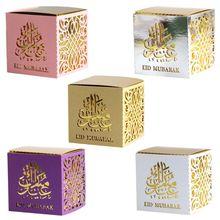 50pcs Paper Hollow Eid Mubarak Candy Storage Box Ramadan Decoration Gift Box 25pcs laser cut hollow love heart chocolate candy box with ribbon happy eid mubarak ramadan party decoration diy