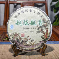 Yun Nan Pu-erh Mengku YUE CHEN YUE XIANG Raw Tea 2012 Yr Qizi Bing Puer Tea 357g