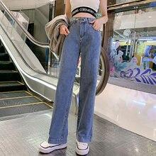 Джинсовые брюки с широкими штанинами женские джинсы одежда высокой