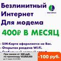 SIM-карта Мегафон (Megafon) безлимитный интернет для модема за 400 руб/мес