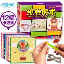 Children's handmade DIY puzzle roll paper magic paper painting art toy set to accompany children's creativity and imagination wedgits imagination set 35 деталей