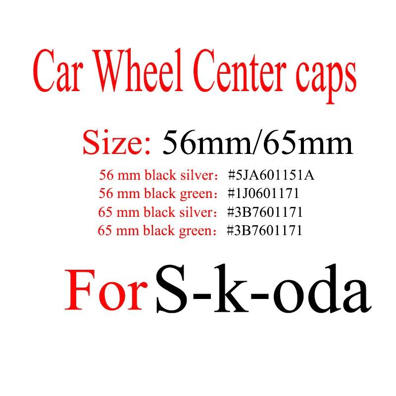 Колпачки на ступицу колеса автомобиля, центральные крышки для Skoda Octavia Fabia Superb Rapid Yeti 5JA601151A, 4 шт., 56 мм, 60 мм, 65 мм, зеленые, черные, серебристые