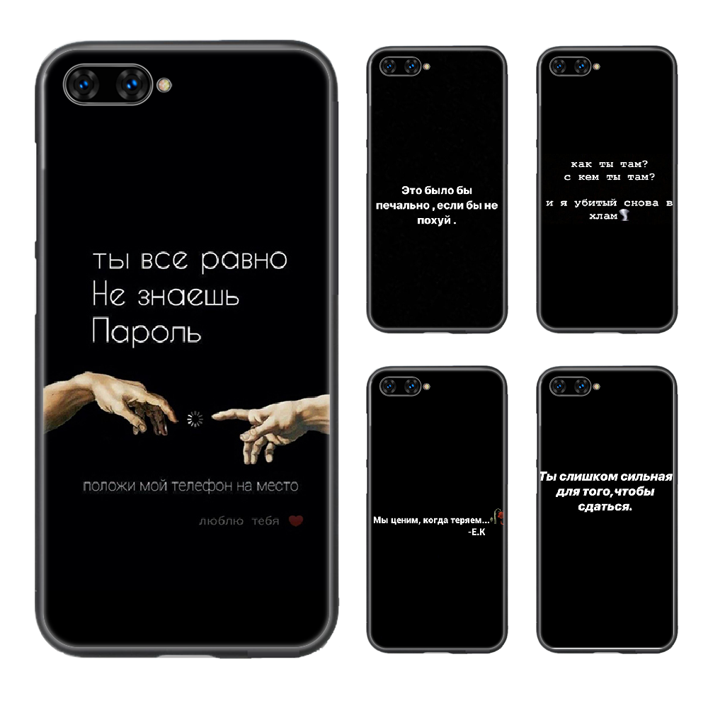 Russian Quotes text words Phone Case Cover Hull For HUAWEI honor 8 8c 8a 8x 9 9a 9x V10 MATE 10 20 I lite pro black coque