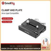 DSLR 카메라 케이지/삼각대 용 SmallRig Arca 스타일 퀵 릴리스 클램프 및 플레이트 (Arca 형 호환) 2144