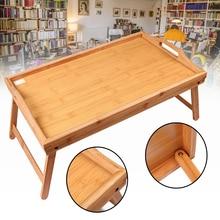 Стол для чтения, складной лоток для дома, для детей, для ноутбука, деревянный, портативный, для завтрака, для обслуживания, Одноцветный, многоцелевой