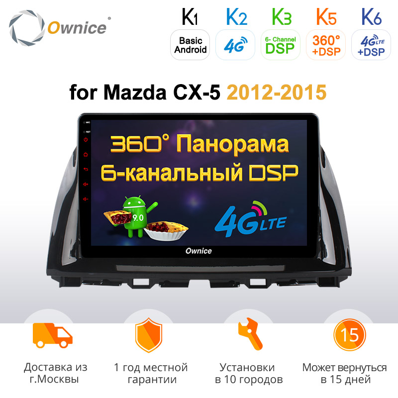 Ownice k3 k5 k6 Octa 8 Core 360 Panorama Android9.0 Car Radio GPS player dvd for <font><b>mazda</b></font> <font><b>cx</b></font>-<font><b>5</b></font> 2012 2013 <font><b>2014</b></font> 2015 DSP 4G LTE SPDIF image