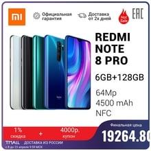 Смартфон Xiaomi Redmi Note 8 Pro /6+128Гб /Камера 64Мп /NFC /4500mAh/ [Доставка от 2 дней, Ростест, Официальная гарантия]