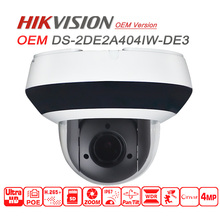 Hikvision OEM модель от DS-2DE2A404IW-DE3 4MP PTZ IP камера сети POE H.265 охранная CCTV камера Бесплатная доставка