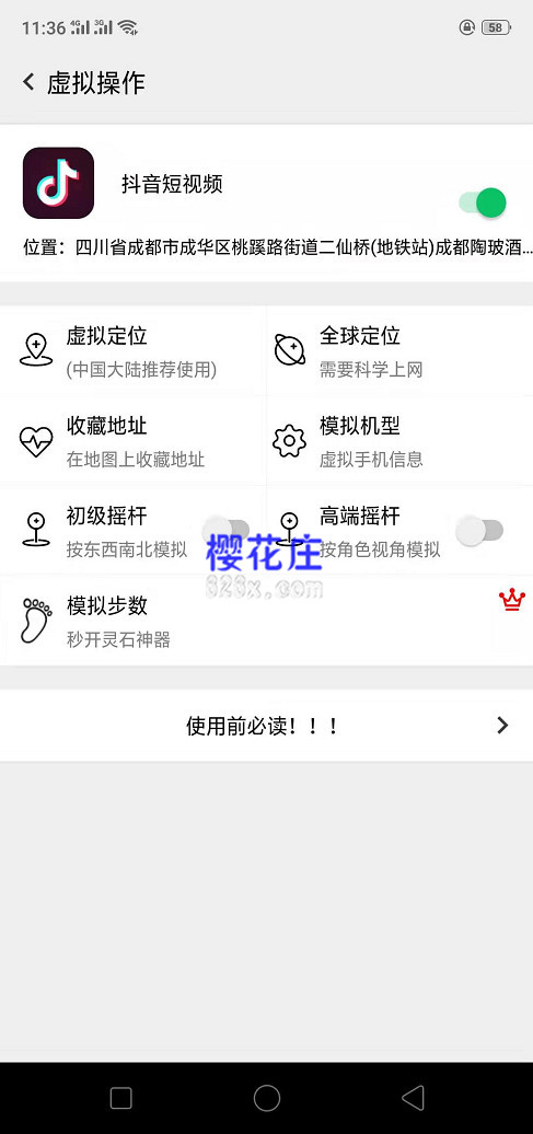 免Root虚拟定位工具:安卓幻影v3.2.8 解锁VIP版 配图 No.2