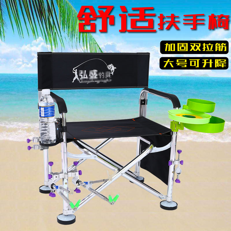 Square Fishing Chair Armrests And Comfortable Fishing Chair Director Chair Boss Chair Ultra-portable Aluminum Chairs