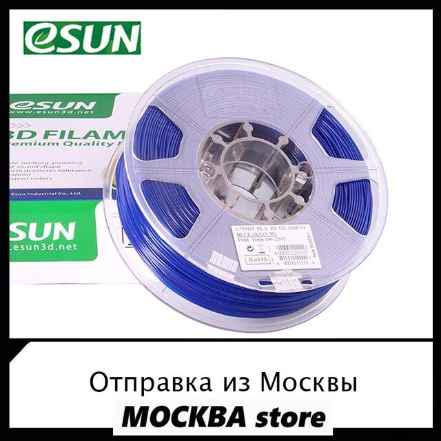 Нить esun для 3D принтера, PLA, ABS, pva, 1 кг, 340 м, диаметр 1,75 мм, доставка из Москвы