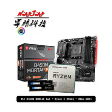 MSI B450m-Mortar Ddr4 8g Amd Ryzen 5 3500x Cooler Pumeitou 2666mhz 16G MAX Suit CPU Socket-Am4