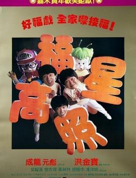 五福星系列Ⅱ:福星高照