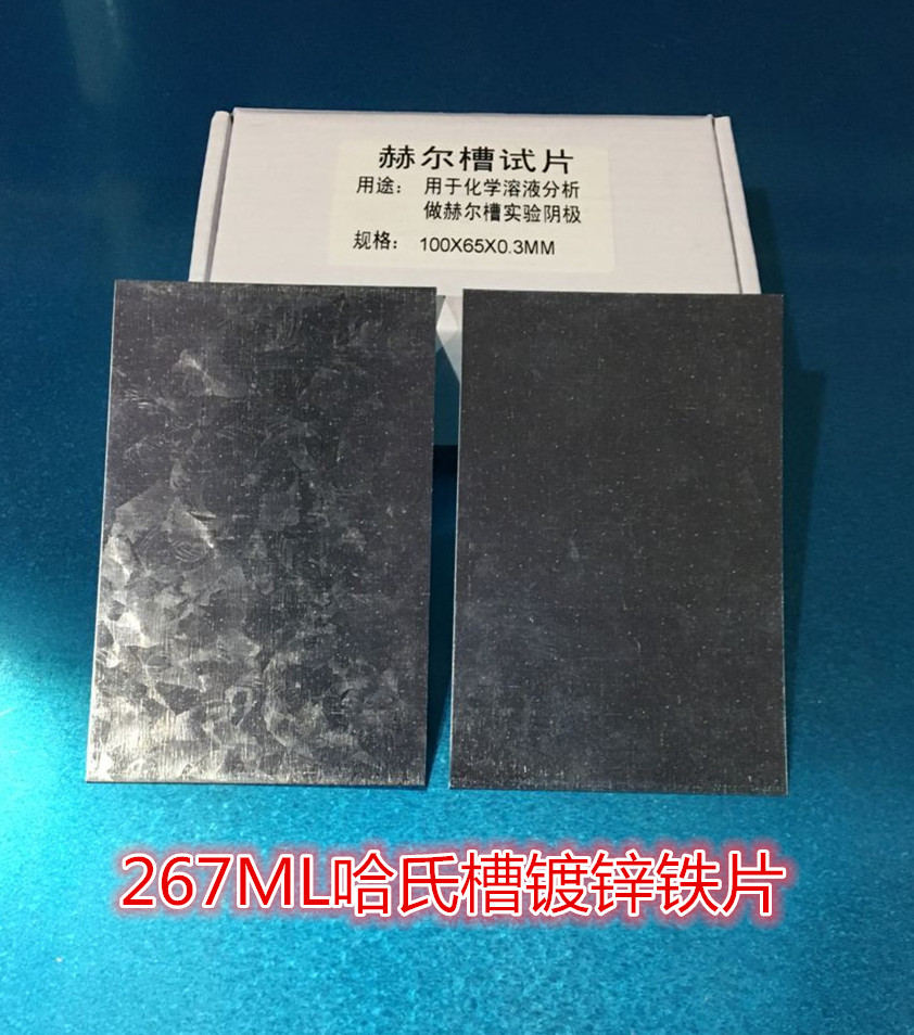 Harley Bath Galvanized Iron Sheet / Stainless Steel Sheet 100*65*0.3mm
