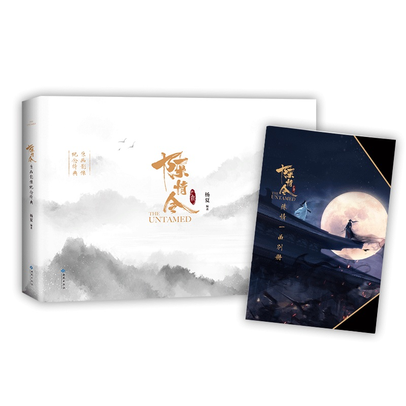 The Untamed Chen Qing Ling Original Picture Book Image Memorial Collection Book Xiao Zhan,Wang Yibo Photo Album