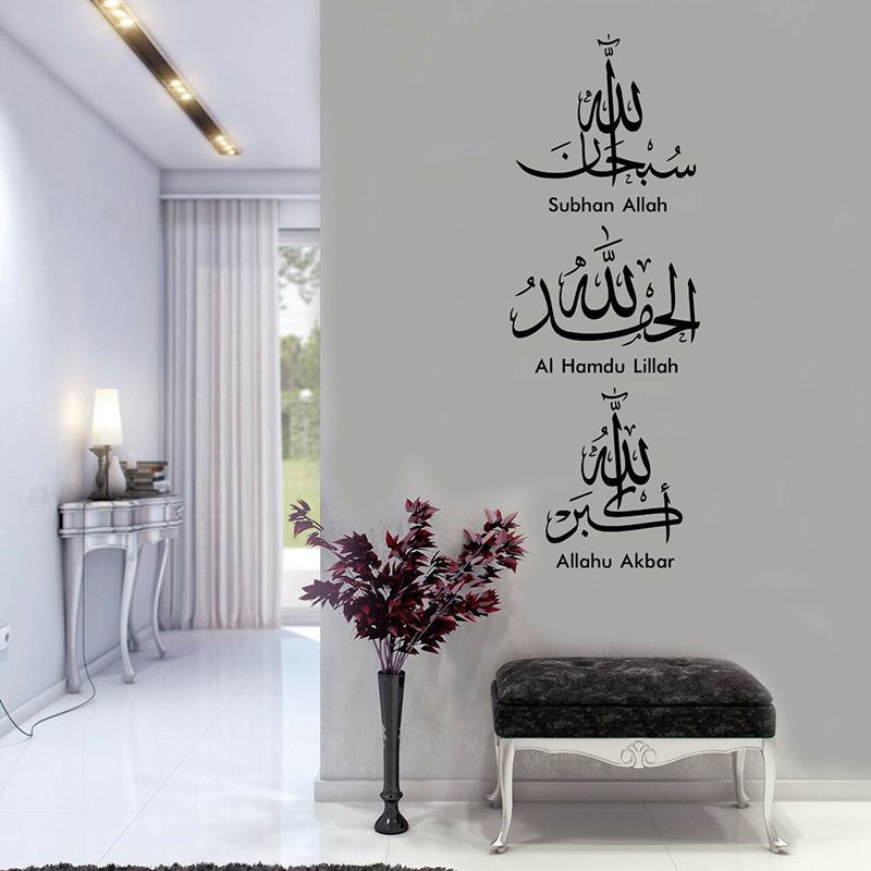 Islamic Wall Calligraphy Stickers Tasbih Subhan Allah Alham Allah Arabic Family living Room Wall Decal Removable Art Decor Z201 1