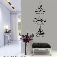 Islamic Wall Calligraphy Stickers Tasbih Subhan Allah Alham Allah Arabic Family living Room Wall Decal Removable Art Decor Z201
