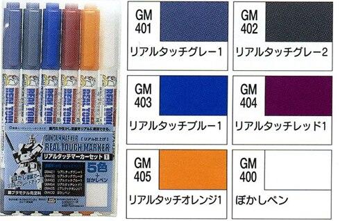 GSI Creos Mr Hobby Gundam Marker GMS112 Real Touch Marker Set 1  6pcs  for Model Kit