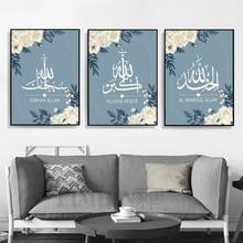 Nordic Blume Islamischen Allah Wand Kunst Leinwand Gemälde Wand Gedruckt Bilder Allah Kunst Drucke Poster Wohnzimmer Ramadan Decor