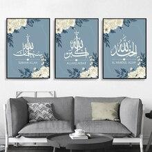 Nordic çiçek İslam Allah duvar sanatı tuval resimleri duvar baskılı resimler Allah sanat baskılar posterler oturma odası ramazan dekor