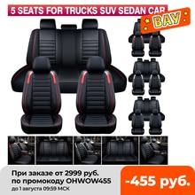 11 pçs 5 assentos de assento de carro tampas de assento automóveis protetor luxo couro do plutônio dianteiro + traseiro conjunto completo suv caminhão almofada