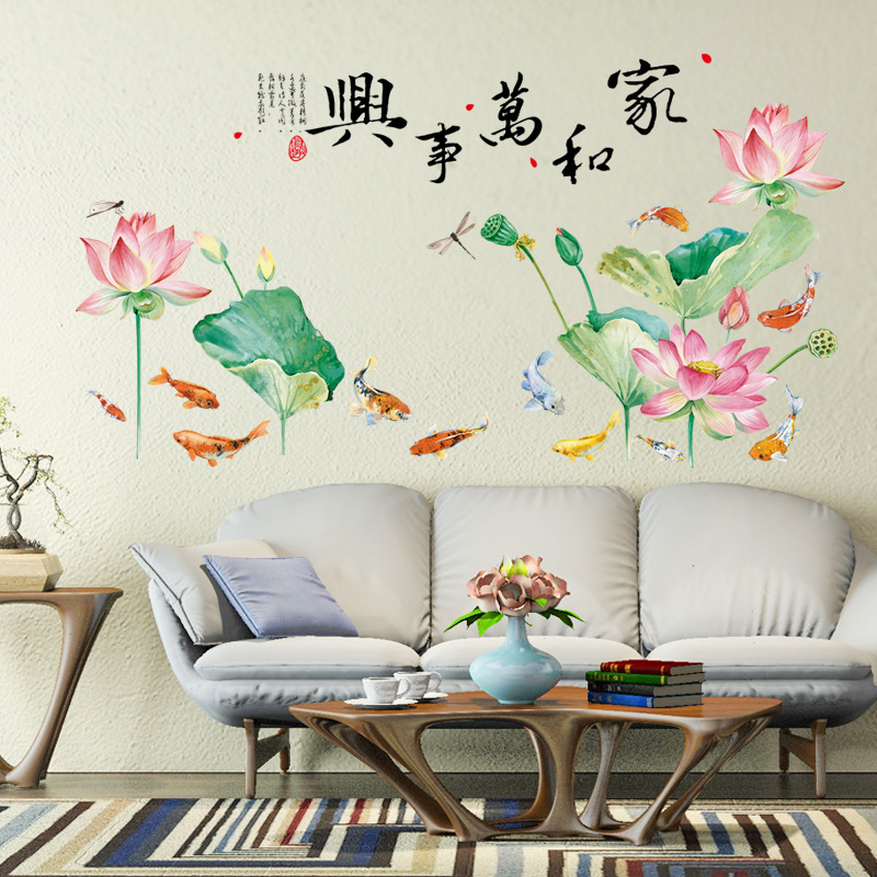 SK9240 Lotus Pond Koi Family Harmony Modern New Chinese Style Living Room Bedroom Entrance Decoration Wall Stickers Customizable