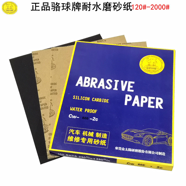 Luo Ball Waterproof Abrasive Paper 120 #-2000 # Luo Ball Brand Sandpaper Camel Ball Card Carborundum Sandpaper Jade Polishing