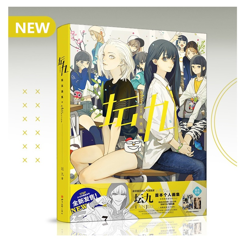 New Tan Jiu Art Collection Book SQ Begin W/Your Name Comic Artwork Painting Collection Drawing Book Anime Around